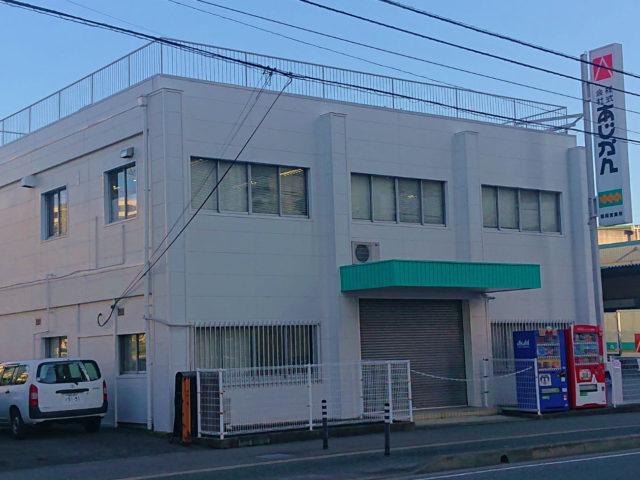 あじかん福岡営業所